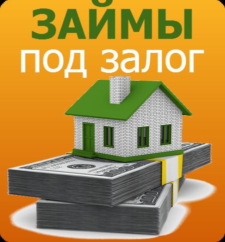 Купить авто под залог квартиры деньги под залог квартиры в ступино