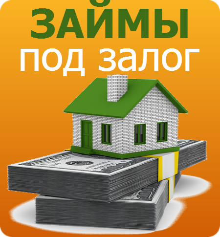 Картинки по запросу займ под залог недвижимости