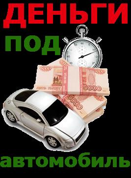 Деньги под залог транспортного средва автомобили продажа в автосалонах москвы