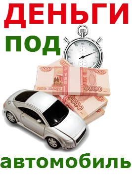 Деньги под залог документов краснодар автосалон москва м карс